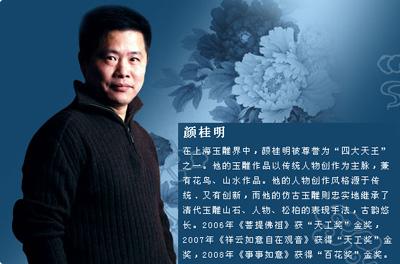 中国玉石雕刻大师颜桂明