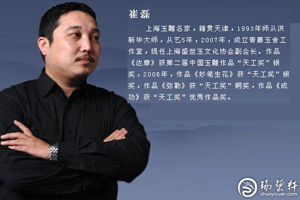 中国玉石雕刻大师崔磊