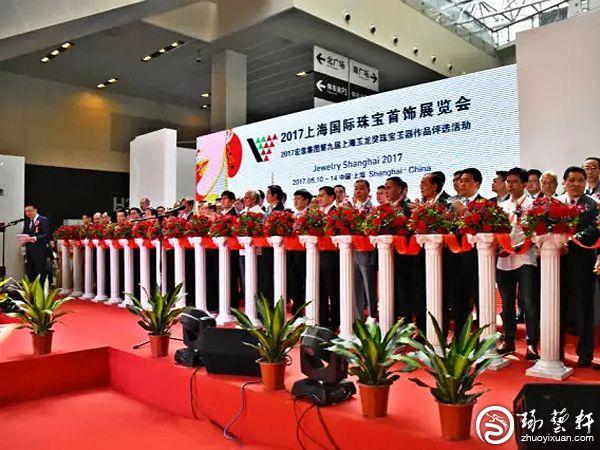 2017上海国际珠宝首饰展览会圆满落幕