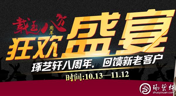 真情回馈!琢艺轩和田玉八周年店庆诚邀您的参与!