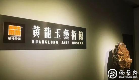 上海黄龙玉艺术馆登陆2017中国国际珠宝展