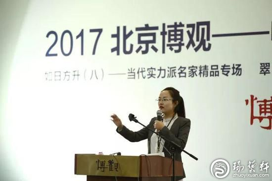 2017北京博观珠宝展拍卖会落槌