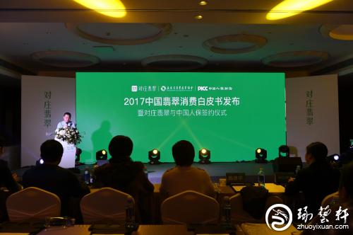 首份《2017中国翡翠消费白皮书》发布