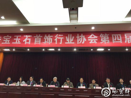 河南省珠宝玉石首饰行业协会第四届会员代表大会召开
