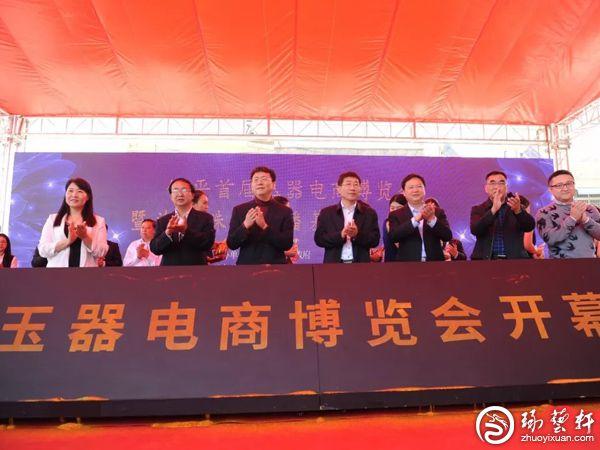 """""""玉+互联网"""":镇平县首届玉器电商博览会开幕"""