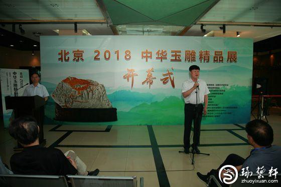 2018中华玉雕精品展在中国地质博物馆拉开帷幕