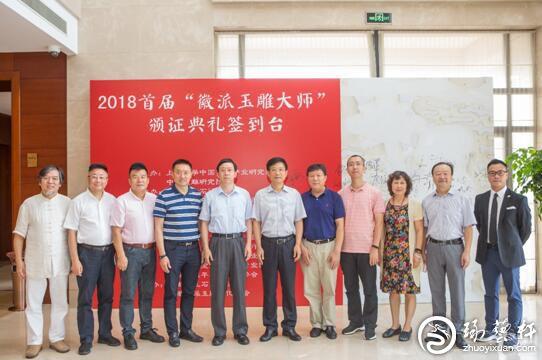 """2018首届""""徽派玉雕大师""""颁证典礼在上海大学举行"""