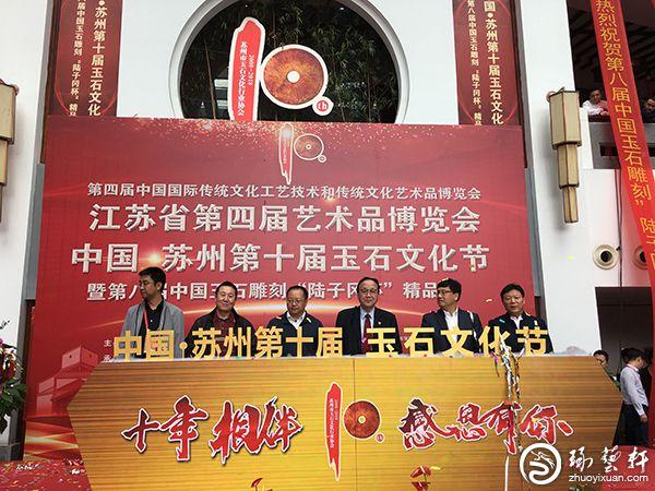 中国·苏州第十届玉石文化节成功开幕