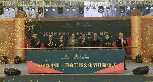 中国四会玉器文化节开幕