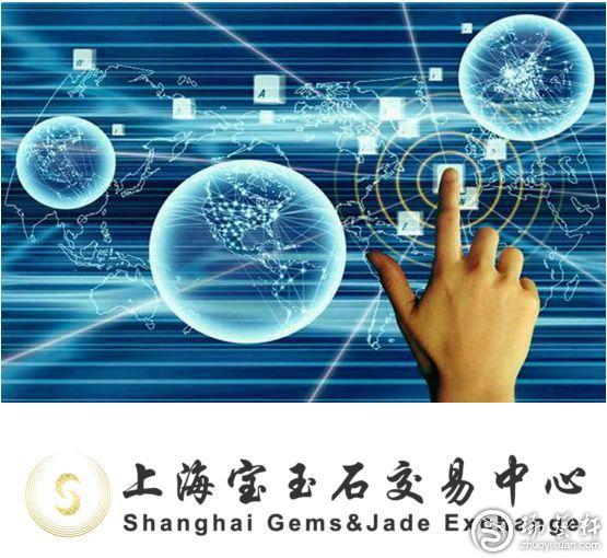 上海宝玉石交易中心正式升级为国家级平台