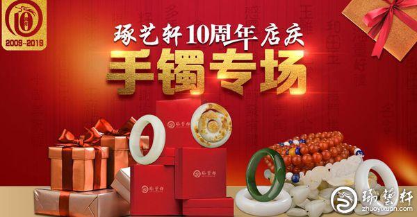 琢藝軒十周年店慶——手鐲專場火爆來襲