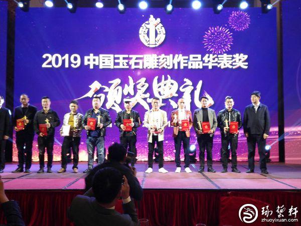2019中国玉石雕刻作品华表奖在四会揭晓