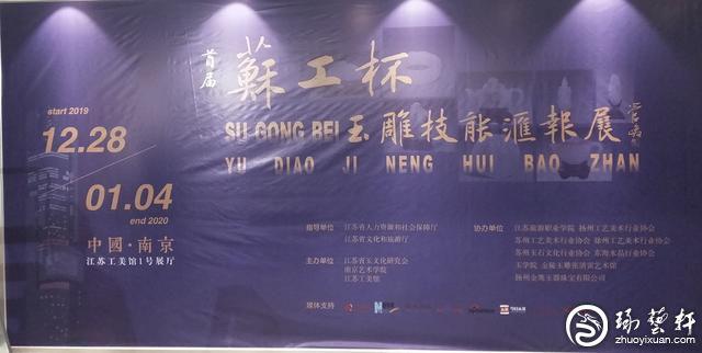"""江苏省首届""""蘇工杯""""玉雕技能汇报展在中国南京展出"""