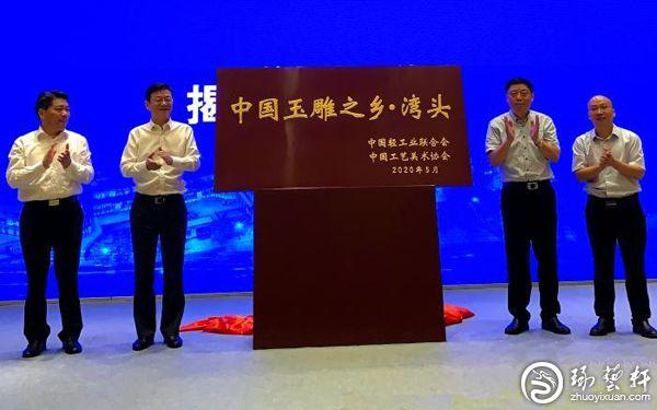 """江苏扬州湾头古镇荣膺""""中国玉雕之乡""""称号"""