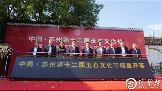 中国·苏州第十二届玉石文化节启幕