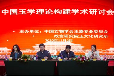"""玉器研究的里程碑——记""""中国玉学理论构建学术研讨会"""""""